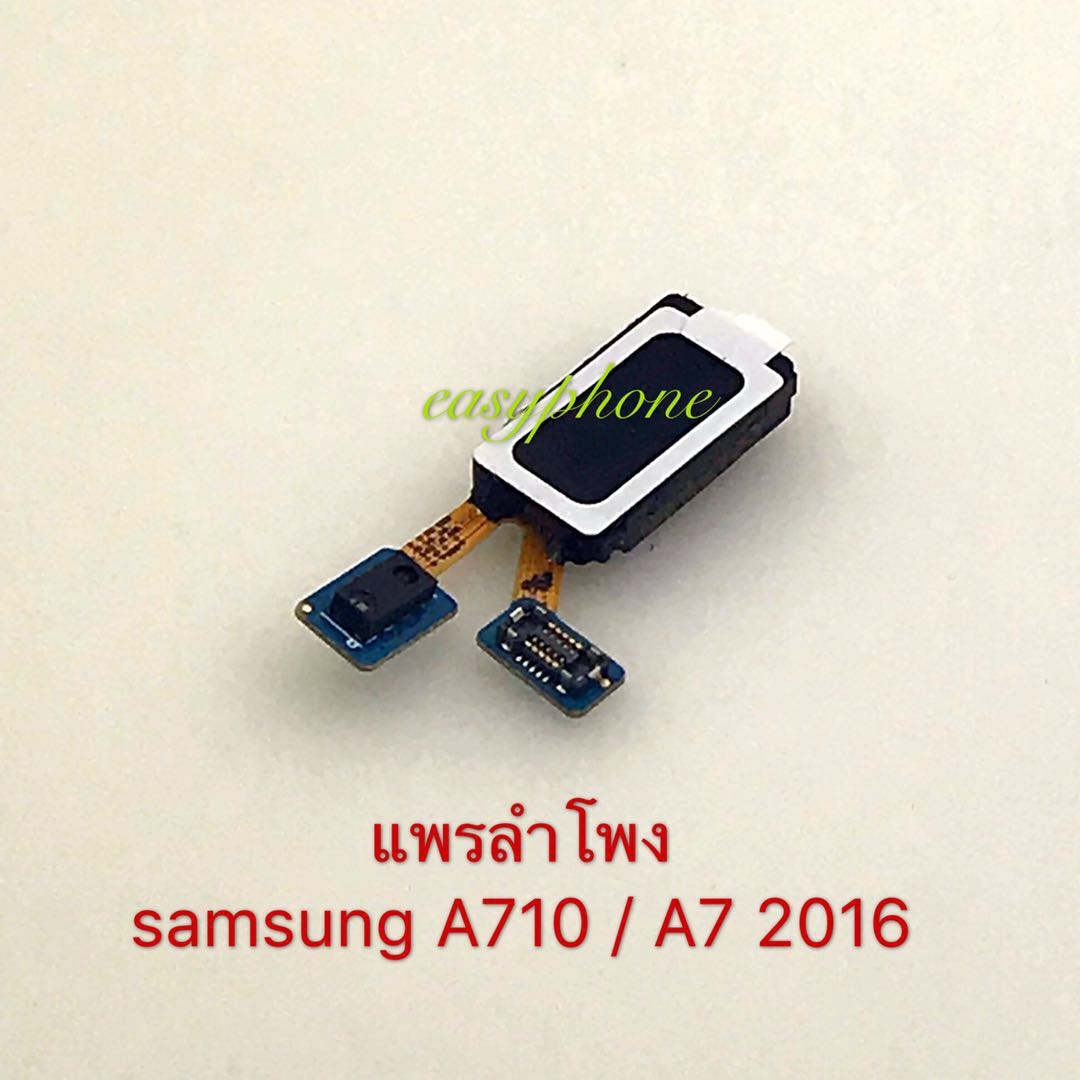 แพรลำโพง Samsung A710 / A7 (2016)