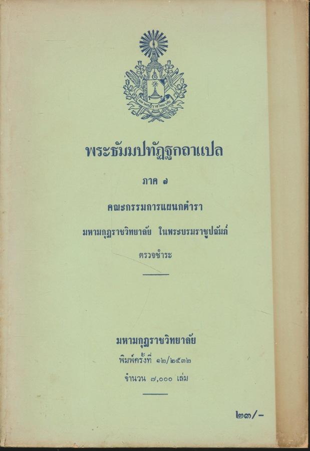 พระธัมมปทัฏฐกถาแปล ภาค ๗