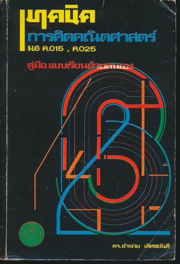 เทคนิคการคิดคณิตศาสตร์ ม.6 ค.015 , ค.025 คู่มือ แบบเรียนด้วยตัวเอง