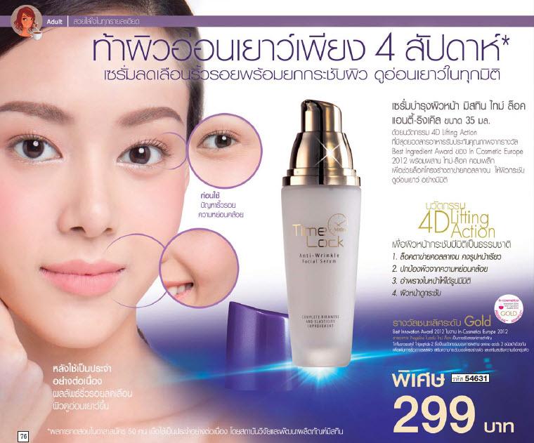 Mistine Time Lock Anti-Wrinkle Facial Serum 35ml