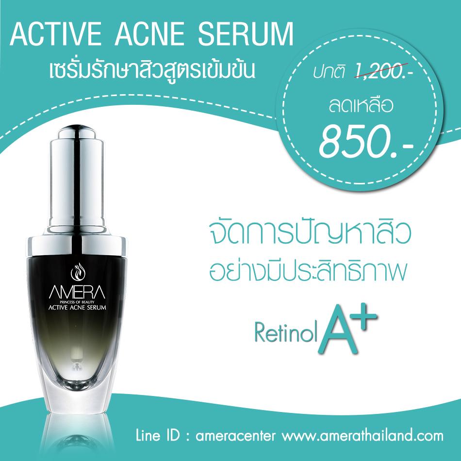 Active Acne Serum (15ml) เซรั่มช่วยยกกระชับ และรักษาสิว รักษาสิวผด สิวอักเสบ สิวอุดตันได้เป็นอย่างดี
