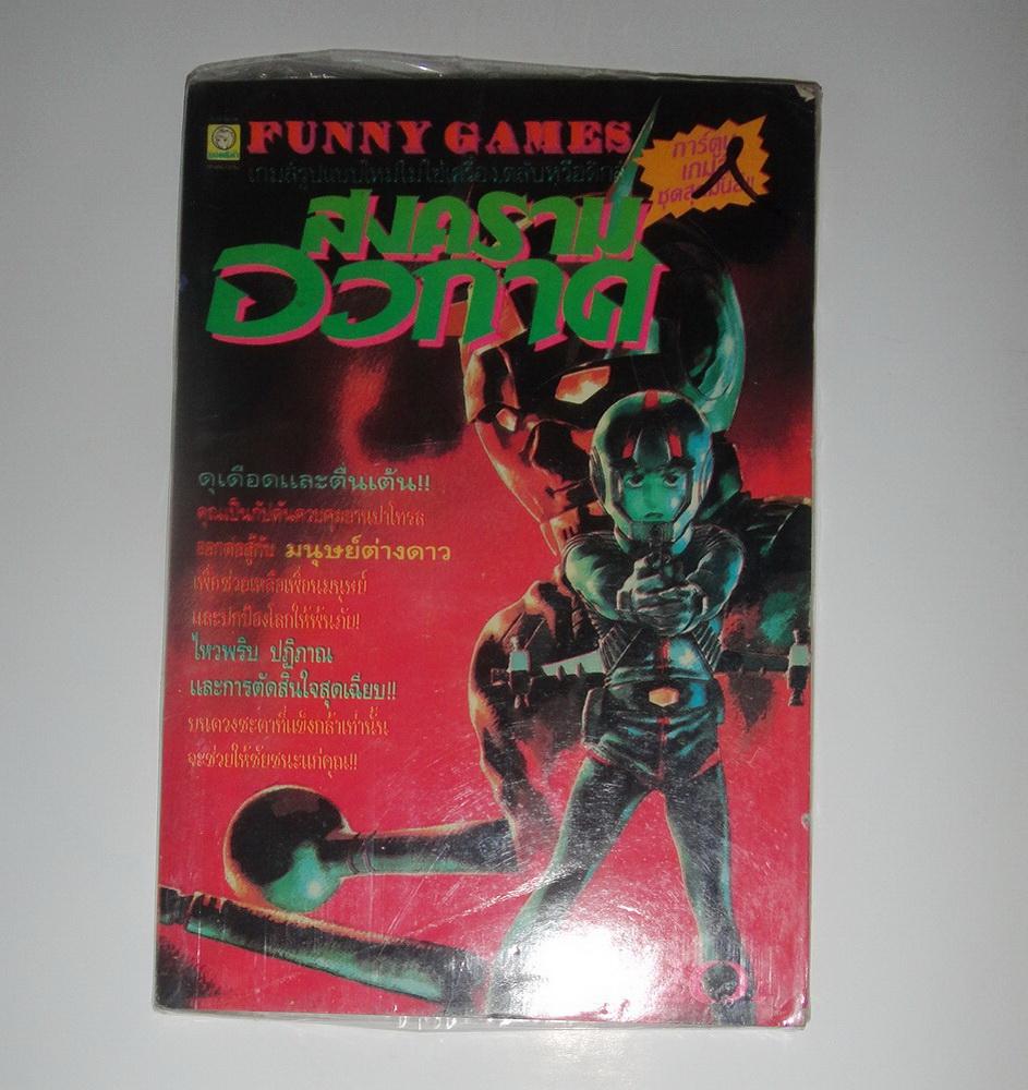 Funny Game :สงครามอวกาศ