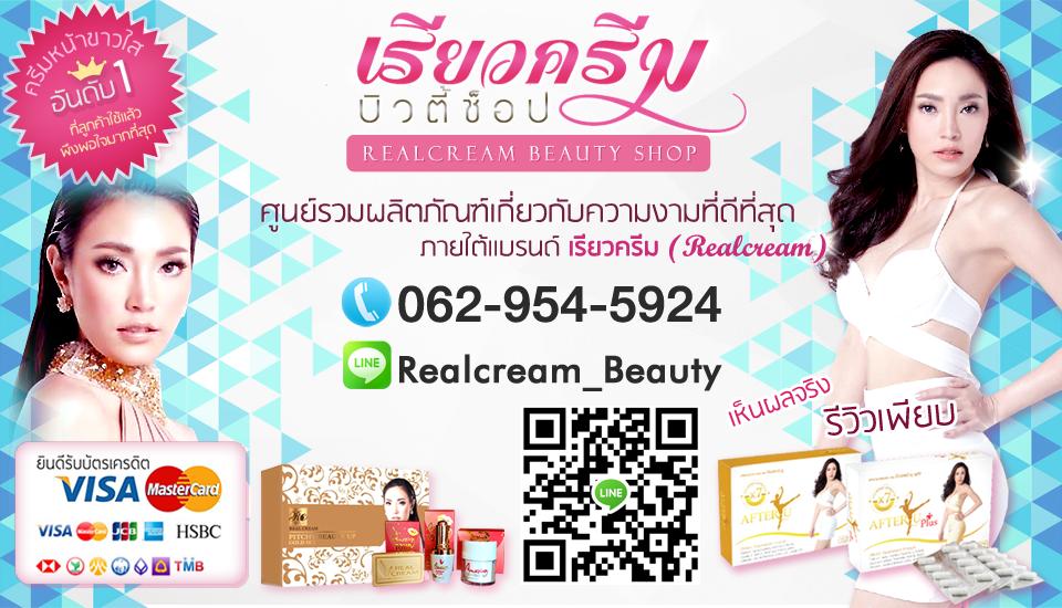 เรียวครีม ช็อป (Realcream Shop)