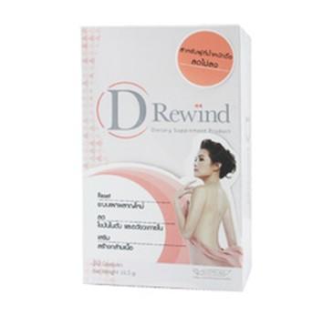 D Rewind ดี รีไวน์ [ราคาส่งตั้งแต่ชิ้นแรก]