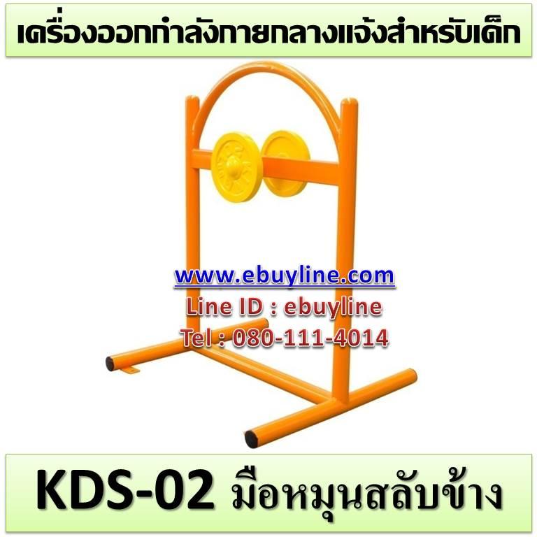 KDS-02 อุปกรณ์มือหมุนสลับข้าง