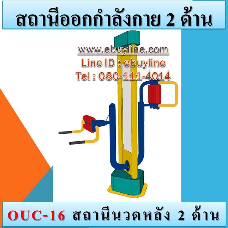 OUC-16 สถานีนวดหลัง 2 ด้าน
