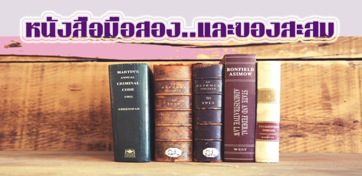 เพื่อนLnw : หนังสือและของสะสม