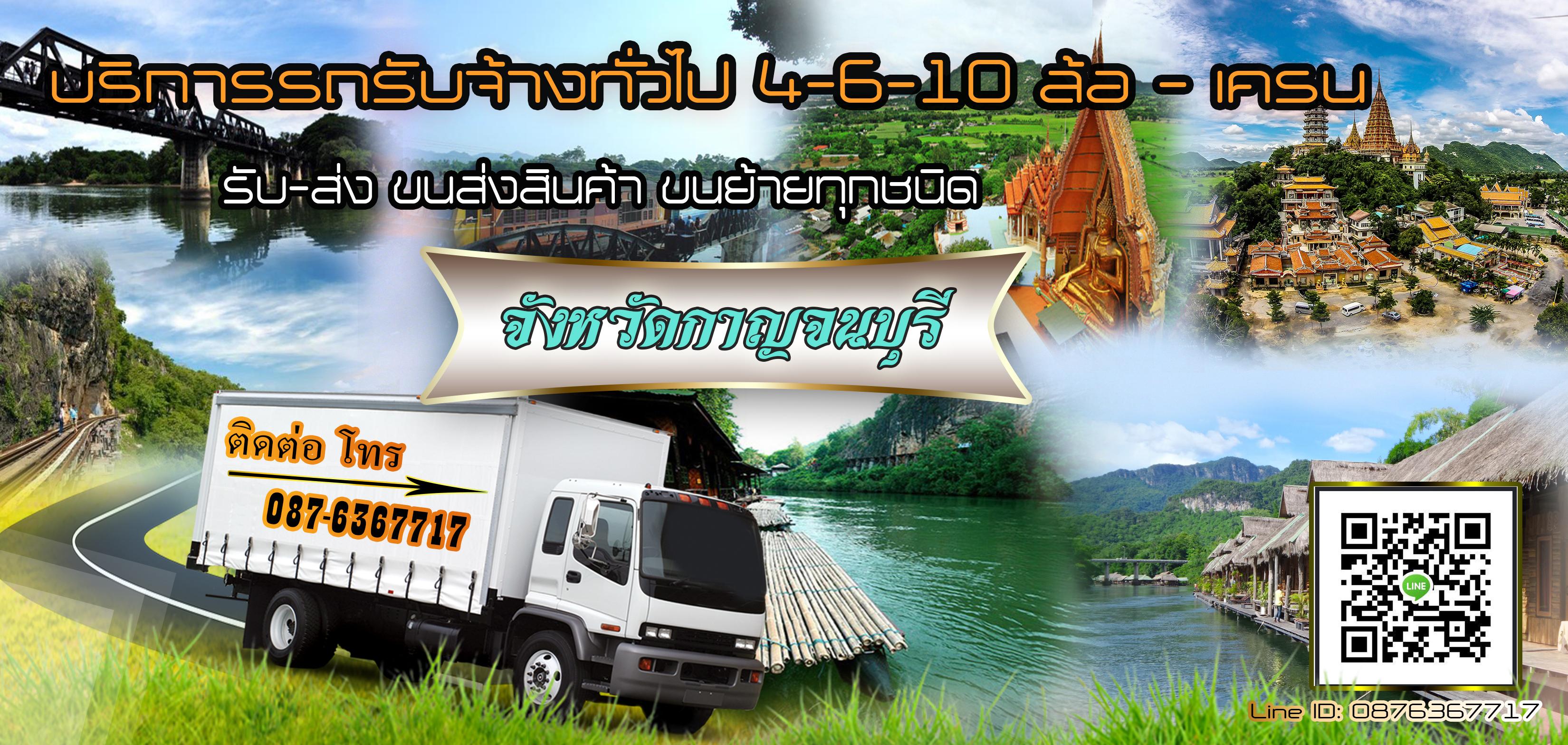 รถรับจ้างจังหวัดกาญจนบุรี