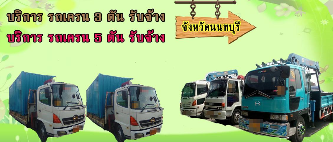 รถเครน 3 ตัน รับจ้าง รถเครน 5 ตัน รับจ้าง จังหวัดนนทบุรี