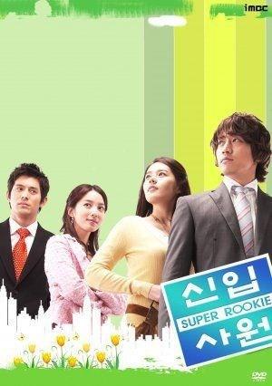 Super Rookie น้องใหม่เบอร์หนึ่ง 10 แผ่น DVD พากย์ไทย