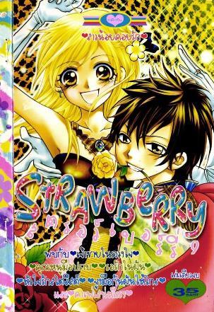 การ์ตูน Strawberry เล่ม 9