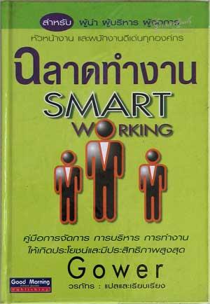 ฉลาดทำงาน (Smart Working)