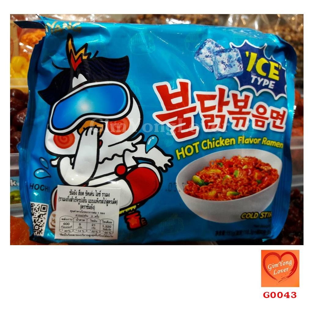 ราเม็งเกาหลีซัมยัง รสฮ็อตชิคเค่นไอซ์ (รสไก่เผ็ดเย็น)