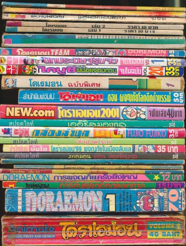 โดราเอม่อน และ โดเรมอน มีทั้งหมด 24 เล่ม