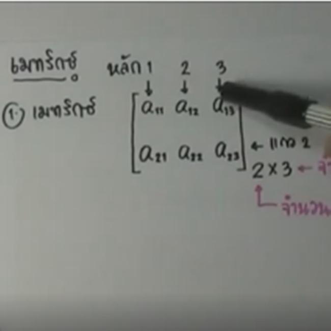 คอร์สติวสอบคณิตPAT1สรุปเนื้อหา เมทริกซ์
