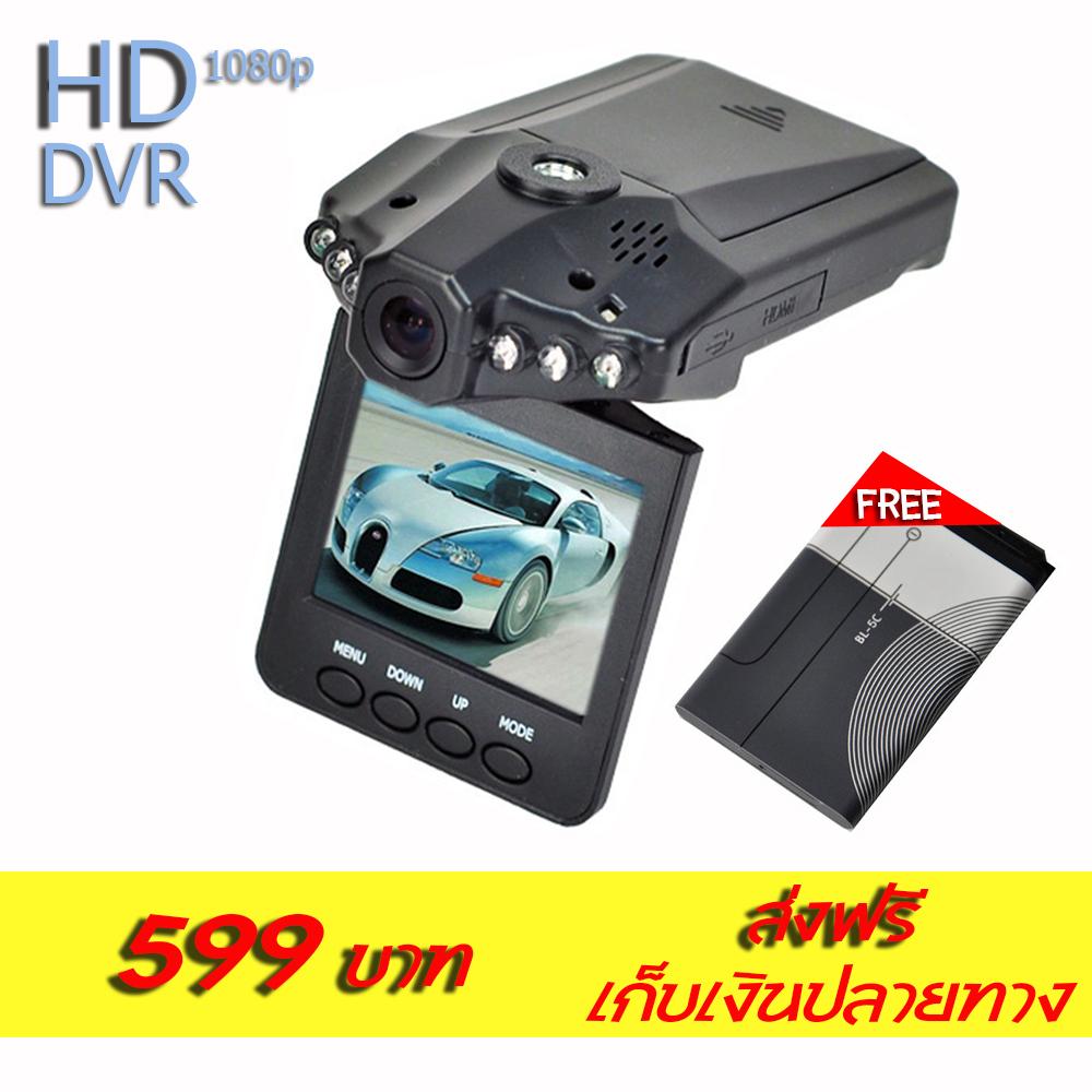 กล้องติดรถยนต์ HD DVR เมนูไทย จอ 2.5 นิ้ว มีอินฟาเรด 6 ดวง มุมกล้อง 120 องศา