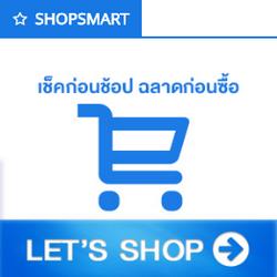 ShopSmart เลือกซื้อสินค้านานาภัณฑ์