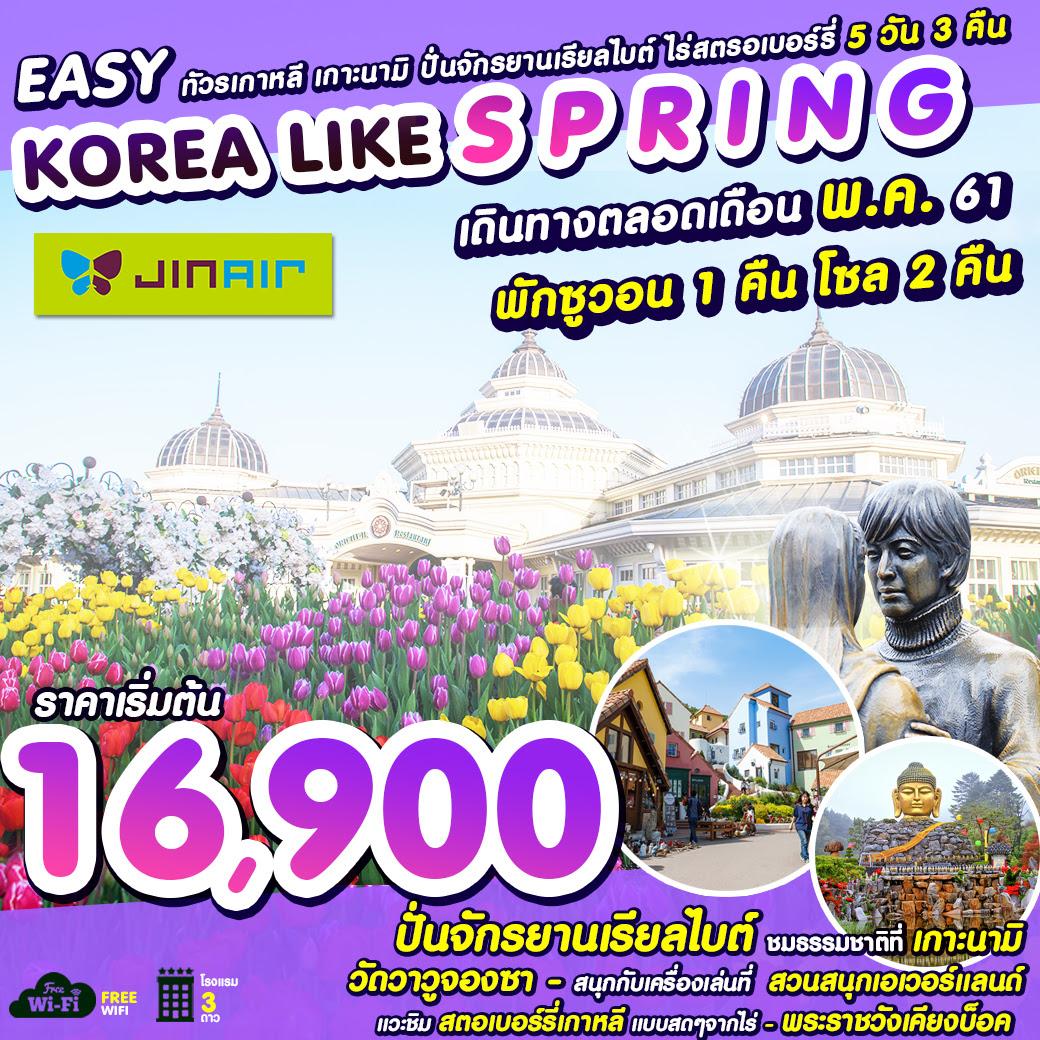EASY LIKE SPRING IN KOREA BY LJ MAY18