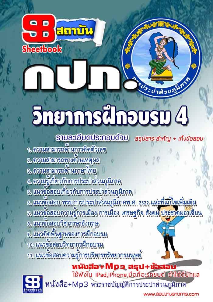 หนังสือแนวข้อสอบวิทยาการฝึกอบรม 4 การประปาส่วนภูมิภาค (กปภ)