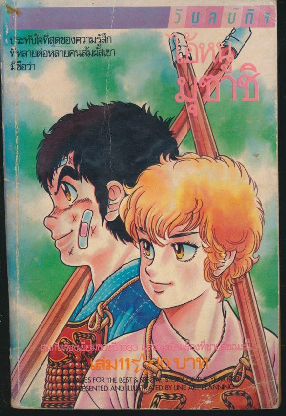 ไอ้หนูมุซาชิ เล่ม 11