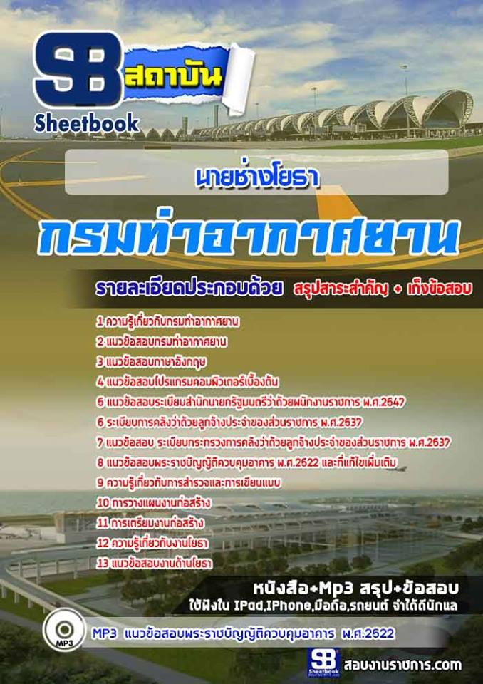 [[NEW]]แนวข้อสอบนายช่างโยธา กรมท่าอากาศยาน Line:topsheet1