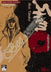 Shamo นักสู้สังเวียนเลือด เล่ม 24 สินค้าเข้าร้านวันพุธที่29/11/60