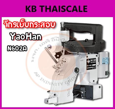 จักรเย็บกระสอบจักรอุตสาหกรรมด้ายคู่ จักรเย็บถุงด้ายคู่ จักรเย็บถุงปุ๋ยแบบด้ายคู่ เหมาะสำหรับ จักรเย็บกระสอบในโรงงานอุตสาหกรรม จักรเย็บกระสอบ YaoHan รุ่น N602A ด้ายคู่ (Taiwan)