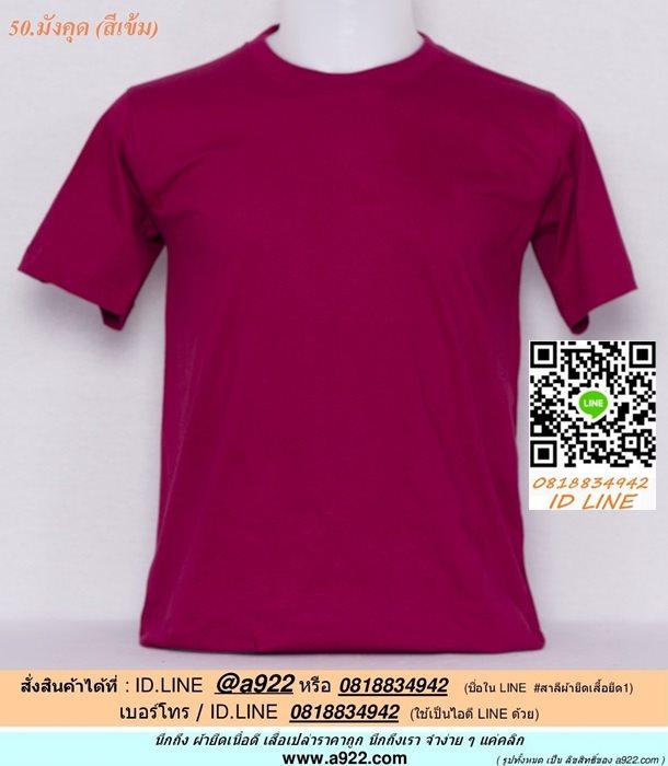 H.เสื้อเปล่า เสื้อยืดสีพื้น สีมังคุด ไซค์ขนาด 38 นิ้ว