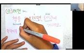 สอนภาษาเกาหลีออนไลน์ (ครูตัวโน๊ต) สอนเกาหลี2 บทที่ 4 เรื่อง การสัญจร ( ไวยากรณ์ ) ตอนที่ 2/3