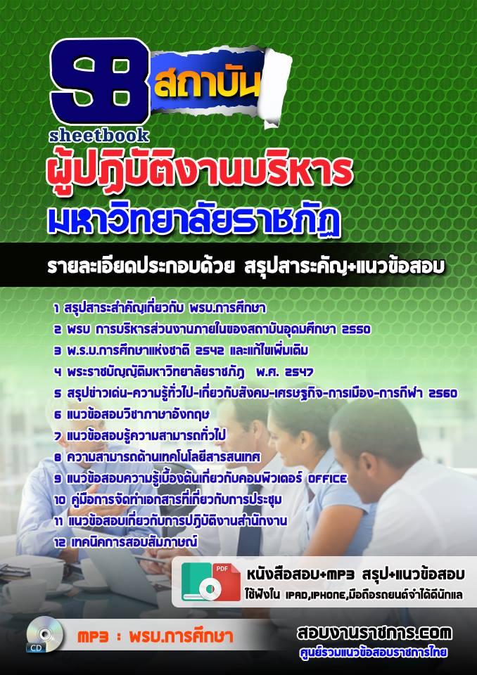 แนวข้อสอบ ผู้ปฏิบัติงานบริหาร มหาวิทยาลัยราชภัฏ NEW