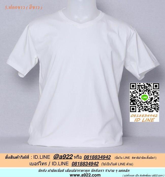 E.เสื้อยืดคอวี เสื้อเปล่า เสื้อยืดสีพื้น สีขาว ไซค์ขนาด 32 นิ้ว