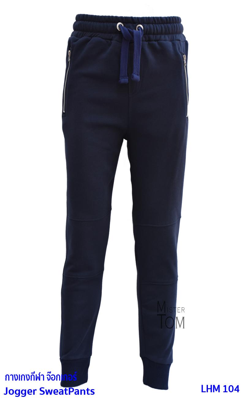JOGGER SWEATPANTS กางเกงกีฬาจ๊อกเกอร์ รุ่นใหม่ ขาเดฟ กระเป๋าซิป สีกรมมืด