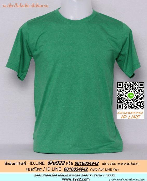 J.เสื้อเปล่า เสื้อยืดสีพื้น สีเขียวไมโลเข้ม ไซค์ขนาด 42 นิ้ว