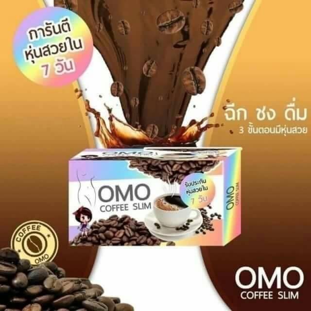 กาแฟโอโม่ ลดน้ำหนัก