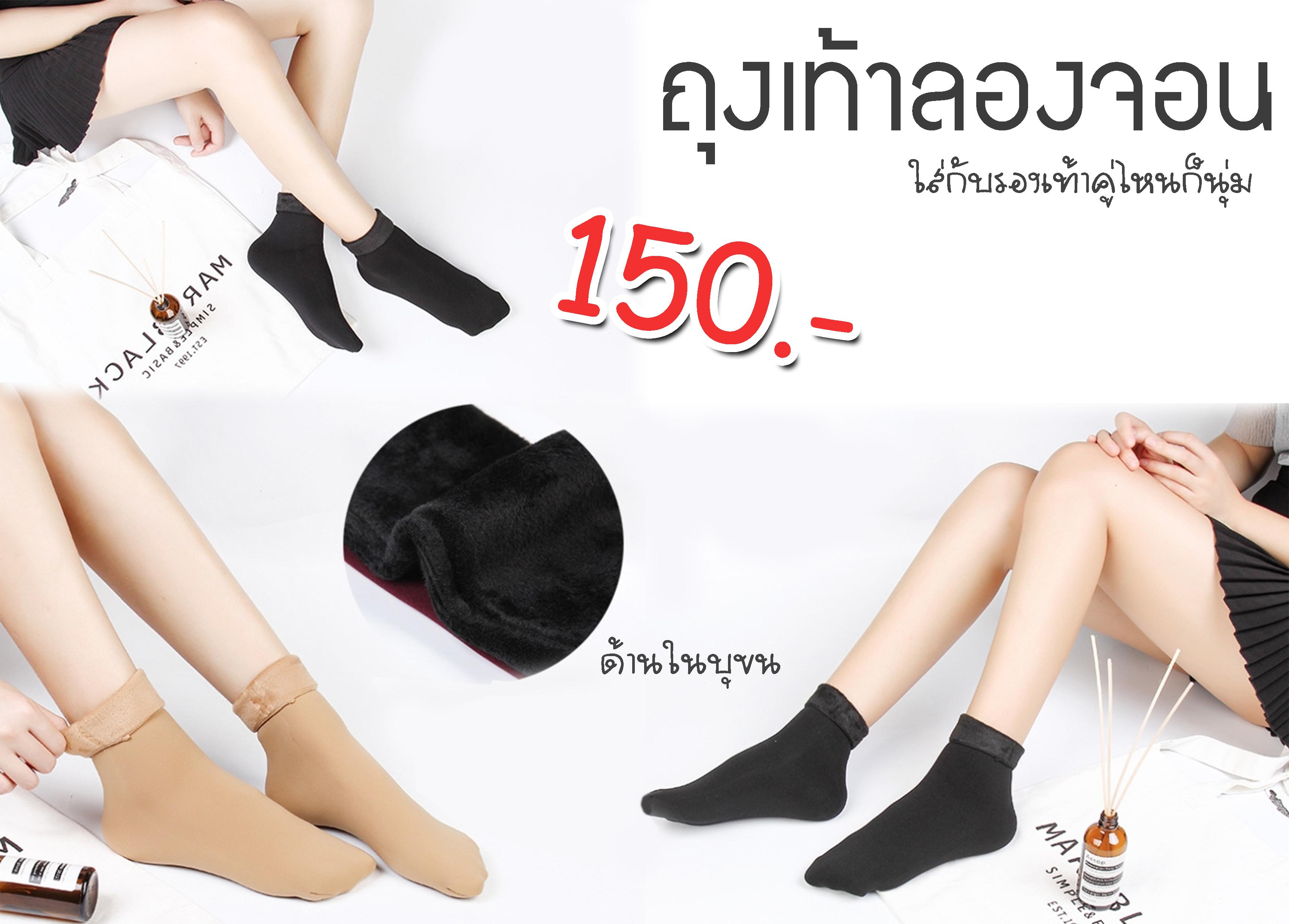 ถุงเท้าลองจอน