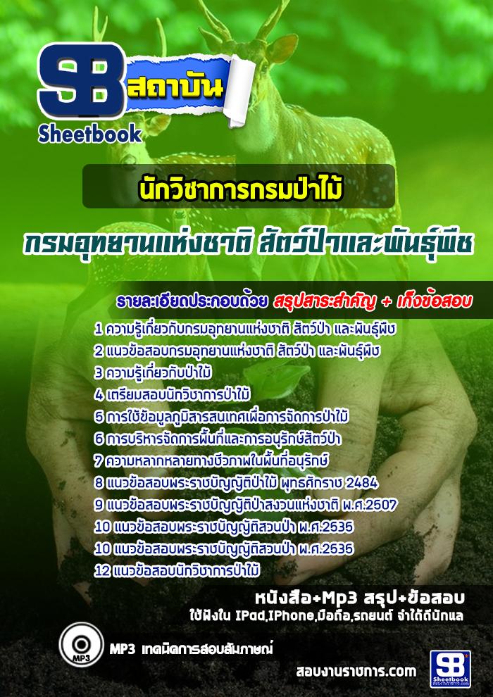 แนวข้อสอบนักวิชาการกรมป่าไม้ กรมอุทยานแห่งชาติ สัตว์ป่า และพันธุ์พืช NEW!!
