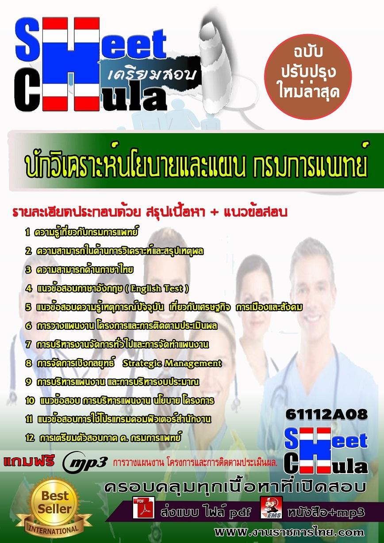 คุ่มือเตรียมสอบ หนังสือเตรียมสอบ แนวข้อสอบนักวิเคราะห์นโยบายและแผน กรมการแพทย์
