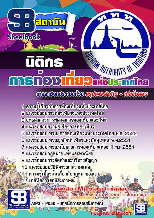 คู่มือเตรียมสอบนิติกร การท่องเที่ยวแห่งประเทศไทย