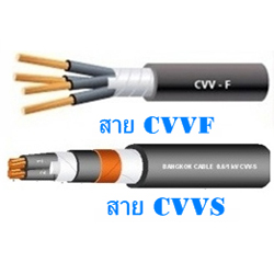 สายไฟ CVV 19X1.5 SQMM Coldair