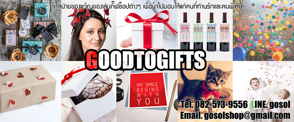 GoodtoGifts