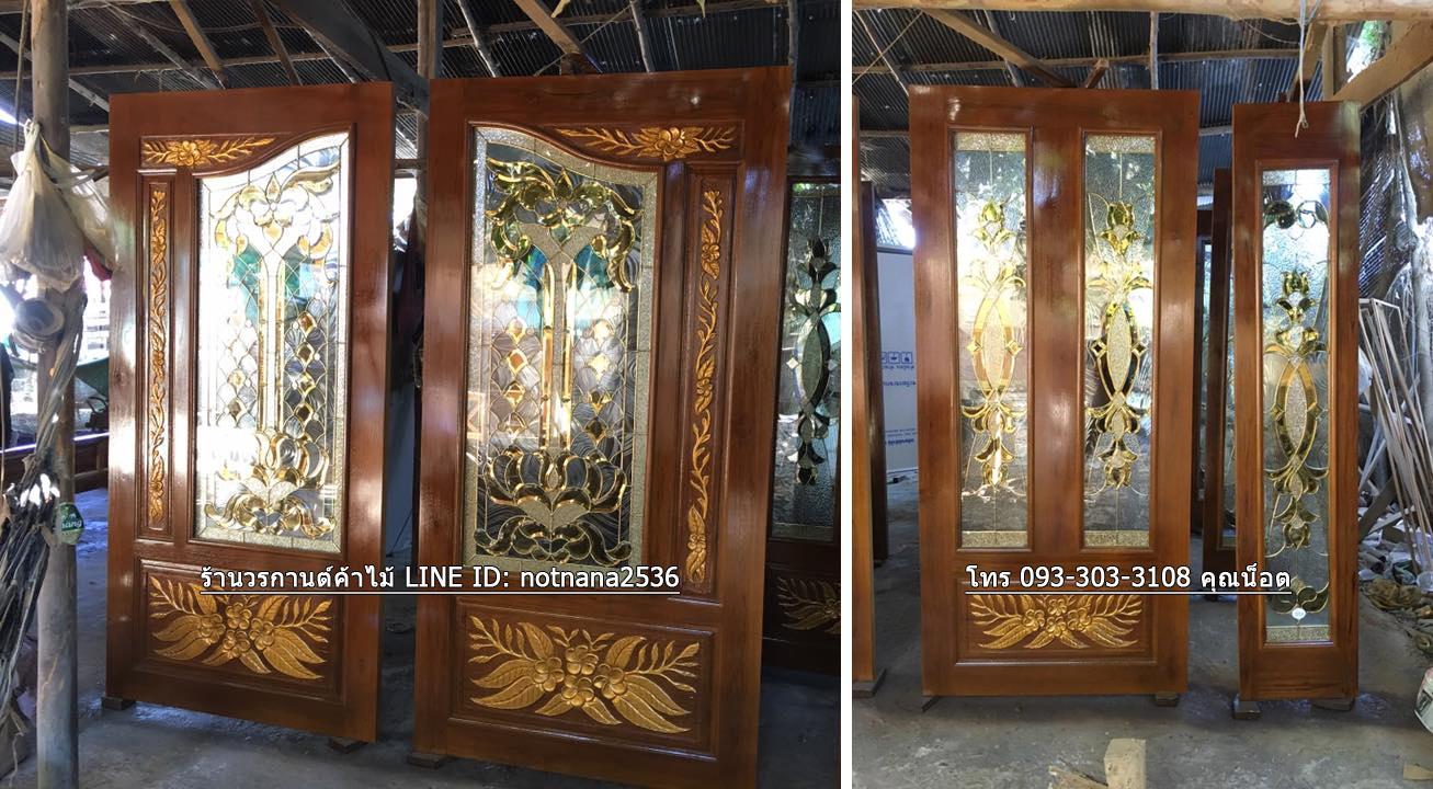 ระตูไม้สักกระจกนิรภัย แกะดอกไม้ ชุด4ชิ้น รหัส AAA104