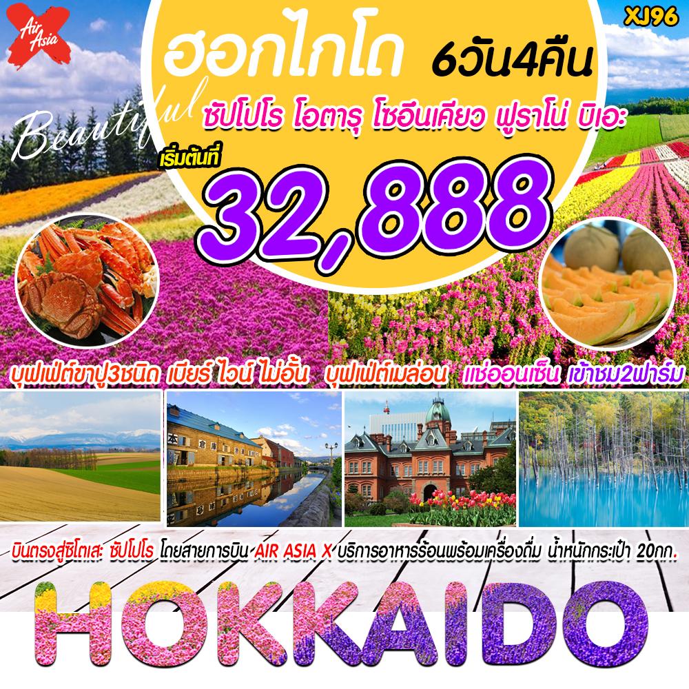 IJ XJ96 ทัวร์ ญี่ปุ่น Beautiful Hokkaido ทัวร์ฮอกไกโด ซัปโปโร โอตารุ โซอุนเคียว ฟูราโน่ บิเอะ 6 วัน 4 คืน บิน XJ