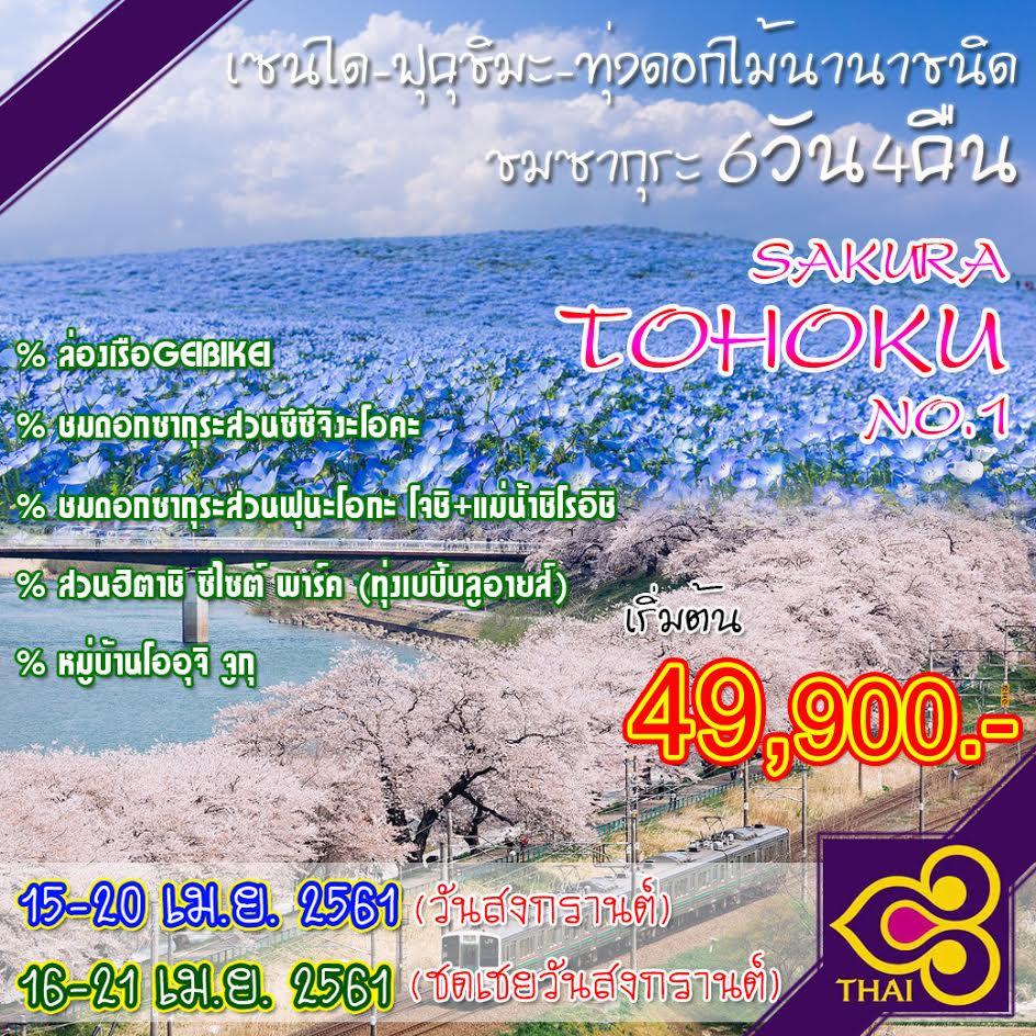 JGC SAKUTOHOKUNO.1 ทัวร์ ญี่ปุ่น SAKURA TOHOKU NO.1 เซนได ฟุคุชิมะ ทุ่งดอกไม้นานาชนิด ชมซากุระ 6 วัน 4 คืน บิน TG