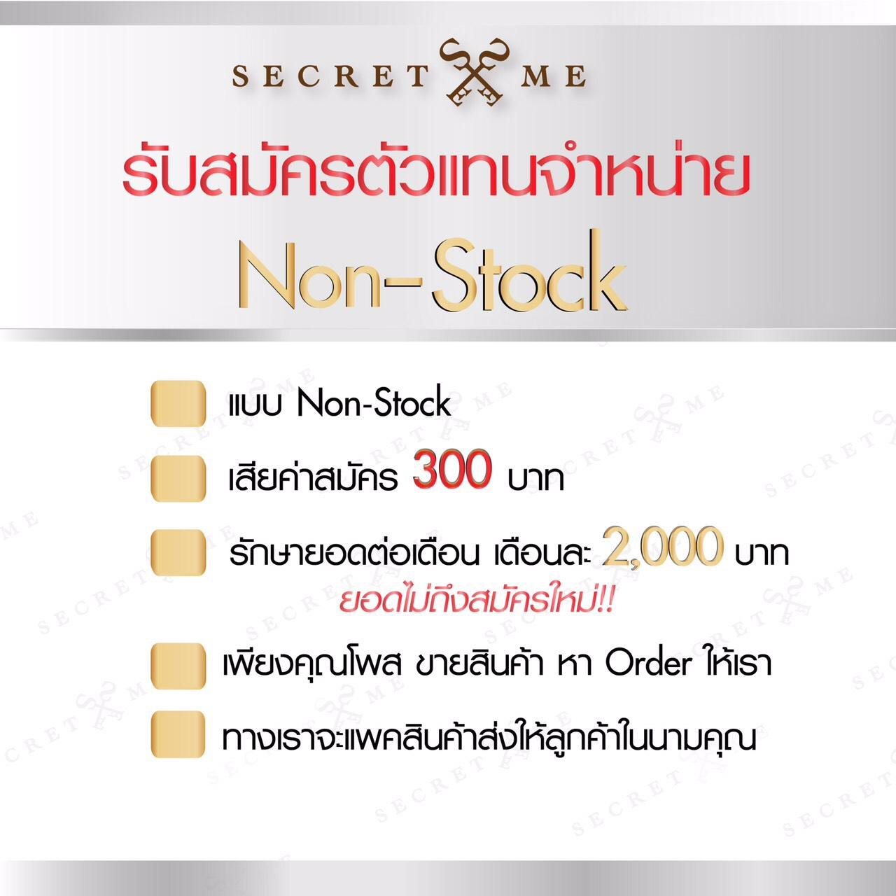 nonstock