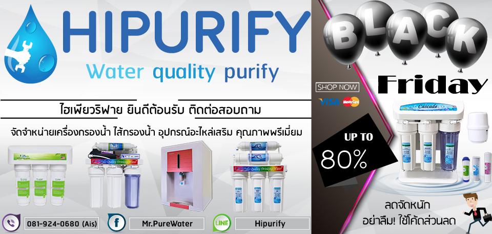 ไฮเพียวริฟาย - ร้านขายเครื่องกรองน้ำดื่ม อุปกรณ์เสริมเครื่องกรองน้ำ ครบวงจร พร้อมส่วนลดพิเศษ