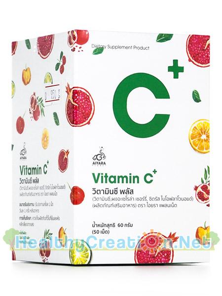 Aiyara Vitamin C Plus ไอยรา วิตามิน ซี พลัส [50 เม็ด] วิตามินซีเข้มข้น เสริมสร้างคอลลาเจน สร้างภูมิคุ้มกัน เสริมความกระจ่างใสให้ผิว