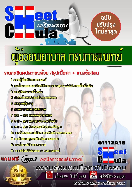 แนวข้อสอบผู้ช่วยพยาบาล กรมการแพทย์