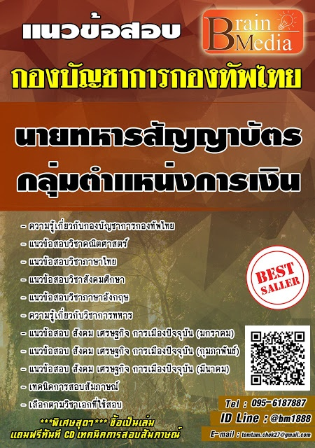 แนวข้อสอบ นายทหารสัญญาบัตร กลุ่มตำแหน่งการเงิน กองบัญชาการกองทัพไทย