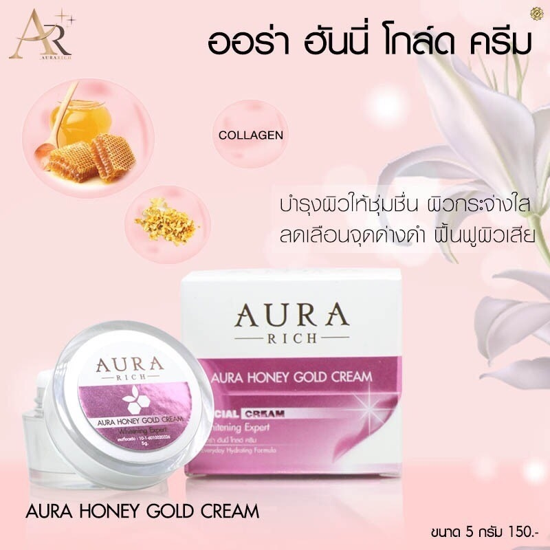 Aura Rich Aura Honey Gold Cream ครีมบำรุงน้ำผึ้งทองคำ ครีมออร่าริช 5 กรัม