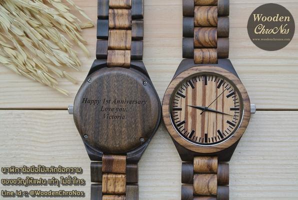 นาฬิกาข้อมือไม้สลักข้อความ นาฬิกาผู้ชายสายไม้ WC402-1